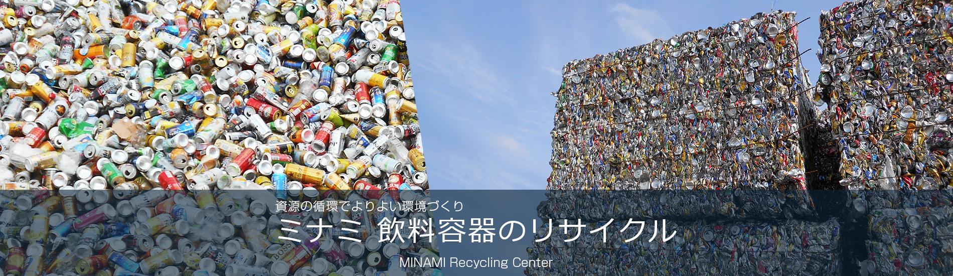 ミナミ 飲料容器のリサイクル