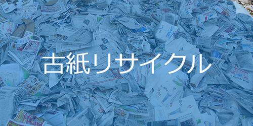古紙リサイクル