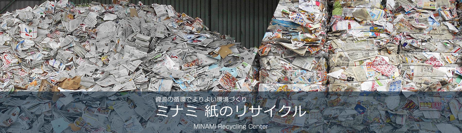 ミナミ 紙のリサイクル